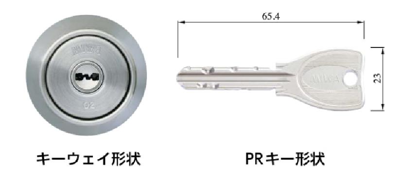 MIWA U9、鍵サイズ、シリンダーサイズ